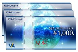 「vjaGIFT」の画像検索結果